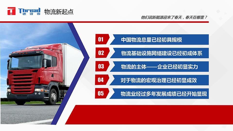 智能浪潮之巅-卡车物流运输智能网联共享化解决方案-2.png