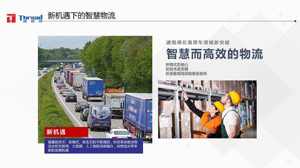 智能浪潮之巅-卡车物流运输智能网联共享化解决方案-4 副本.png