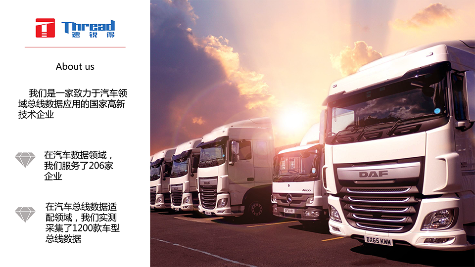 智能浪潮之巅-卡车物流运输智能网联共享化解决方案-25 副本.png